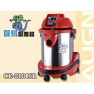 吸易遙控型商用吸塵器 CES1045R