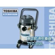 東芝乾濕吸塵器 TVC-2020