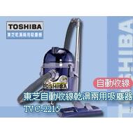 東芝乾濕吸塵器 TVC-2215